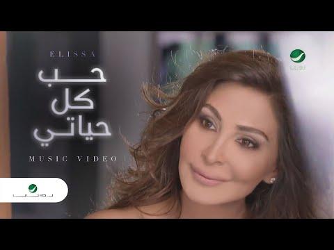 Elissa ... Hob Kol Hayati - Video Clip   إليسا ... حب كل حياتي - فيديو كليب