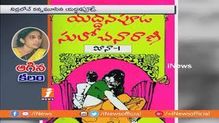Famous Telugu Novelist Yaddanapudi Sulochana Rani Passed Away | Special Story | iNews - INEWS