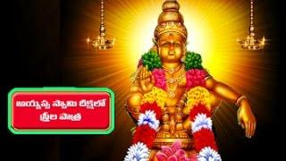 Importance of Ayyappa Swamy Diksha lo Sthree Patra    By Brahma Sri Bhargava Guru Swamy    01 - TELUGUONE