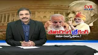 పొలిటికల్ బ్రేకింగ్..నమో రిజర్వేషాలు.. | Modi Govt woos upper castes with 10% reservation | CVR News - CVRNEWSOFFICIAL