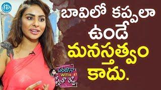 బావిలో కప్పలా ఉండే మనస్తత్వం కాదు - Actress Sri Reddy || Saradaga With Swetha Reddy - IDREAMMOVIES