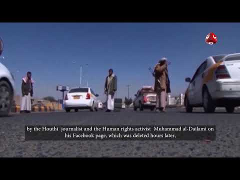 سجون سرية حوثية لتعذيب وانتهاك نساء اليمن  | تقرير المرصد الحقوقي