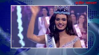 Video :हरियाणा की मानुषी छिल्लर ने जीता मिस वर्ल्ड का ताज