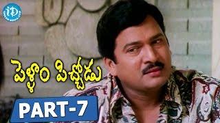 Pellam Pichodu Movie Part 7 || Rajendra Prasad || Richa || Srujana || GB Rajendra Prasad - IDREAMMOVIES