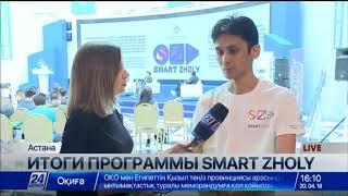 Финалистов программы Smart Zholy определяют в Астане