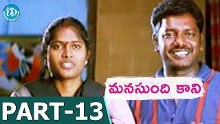 Manasundi Kaani Full Movie Part 13 || Sriram, Meera Jasmine || S.S.Stanley || Stanly Label - IDREAMMOVIES