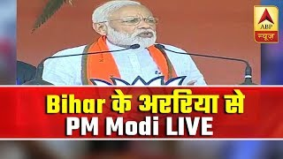 Congress placed vote bank politics above national interest: PM Modi - ABPNEWSTV