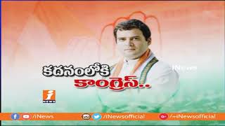 Konijeti Rosaiah Praises Rahul Gandhi | T Congress Public Meeting at Charminar | Hyderabad | iNews - INEWS