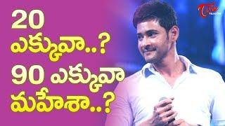 Is Superstar Mahesh Babu Ignoring ? - TELUGUONE
