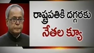 All Party Leaders Meet President Pranab Mukherjee - TV5NEWSCHANNEL