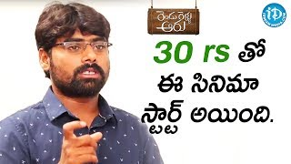 This Film Started With A Budget Of 30 Rs - Nandu Mallela || Talking Movies || #RenduRelluAaru - IDREAMMOVIES