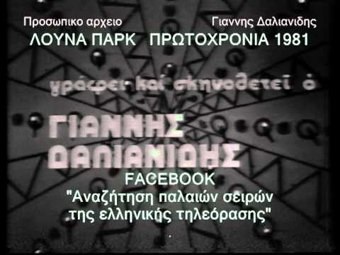 Λούνα Παρκ ΕΡΤ 1974-1981 (1-1-1981)