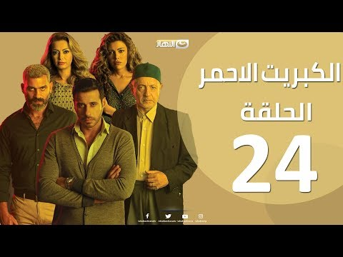 Episode 24 - The Red Sulfur Series  |  الحلقة 24 الرابعة والعشرون - مسلسل الكبريت الاحمر