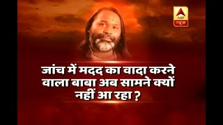 Rajdharma: Who is Saving Daati Maharaj? | ABP News - ABPNEWSTV