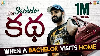 Prathi Bachelor Katha || Pakkinti Kurradu - YOUTUBE