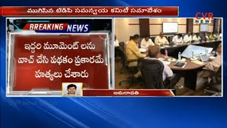 TDP Coordination Committee Meeting Ends | Discussed on Kidari,Somu Assassinations  | CVR News - CVRNEWSOFFICIAL