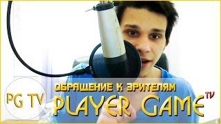 Обращение к зрителям Player Game TV! Новые горизонты!