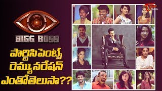 Wanna Know Bigg Boss Contestants Remuneration #BiggBoss - TELUGUONE