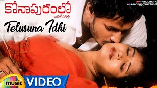 Telusuna Idhi Tholi Premani Full Video Song | Konapuram Lo Jarigina Katha Video Songs | Mango Music - MANGOMUSIC
