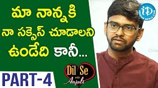 Civil's Topper (64th Rank) Gokarakonda Praveen Chand Interview Part #4 || Dil Se With Anjali - IDREAMMOVIES