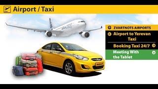 Такси трансфер из еревана аэропорта