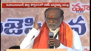 BJP Leader Laxman Speech at Jana Chaitanya Yatra Mahabubnagar District | CVR News - CVRNEWSOFFICIAL