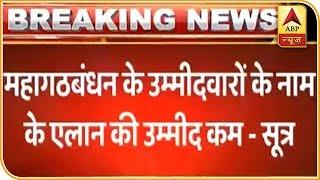 Bihar Mahagathbandhan might not announce seat sharing today: sources - ABPNEWSTV