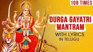దుర్గ గాయత్రి మంత్రం108 Times |  Durga Gayatri Mantram With Telugu Lyrics | Navratri Special - RAJSHRITELUGU