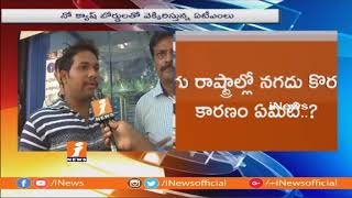 People Facing Problems With Currency Crisis In Nellore | No Cash Boards In ATMs | iNews - INEWS