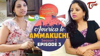 America Lo Ammakuchi | Season 2 | Epi#3 | Telugu Comedy Web Series | By Radhika Konda | TeluguOne - TELUGUONE