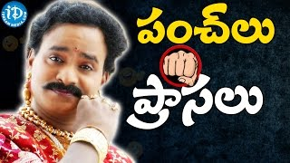 Venu Madhav Comedy Punch Dialogues || All Time Telugu Punch Dialogues - IDREAMMOVIES