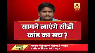 Hardik Patel to hold press conference at 10.30 AM today; may speak on alleged sex CD - ABPNEWSTV