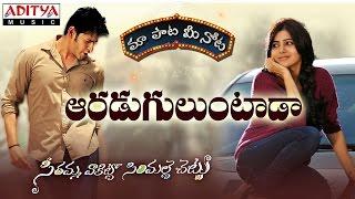 "Aaraduguluntada Song With Telugu Lyrics  || ""మా పాట మీ నోట"" || SVSC Movie || Mahesh Babu, Samantha - ADITYAMUSIC"