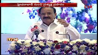 Venkaiah Naidu Participates in International Conference on EDCs LIVE | Hyderabad | CVR NEWS - CVRNEWSOFFICIAL