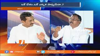 Debate On All Political Parties Different Opinions On Jamili Elections Law Commission |Part-2| iNews - INEWS