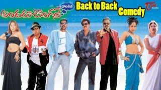 Andaru Dongale Movie Comedy Scenes | Back to Back |Rajendra Prasad | Prabhu Deva| Ankita | 1 - NAVVULATV