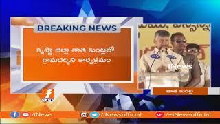 CM Chandrababu Naidu Speech At Grama Darshini Program In Tatakuntla | Krishna | iNews - INEWS