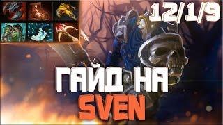 Побеждай в Одиночку! Гайд на Свена | Dota 2 Sven Guide 6.87