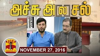 Achu A[la]sal 27-11-2016 Trending Topics in Newspapers Today | Thanthi TV Show