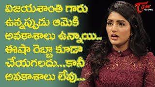 విజయశాంతి ఉన్నప్పుడు ఆమెకి అవకాశాలున్నాయి..ఈషారెబ్బా కూడా..కానీ..| Eesha Rebba Interview | TeluguOne - TELUGUONE