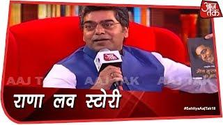 Ashutosh Rana ने बताया, रेणुका को मजबूर कर दिया था I LOVE YOU बोलने पर |  #SahityaAajTak18 - AAJTAKTV