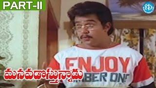 Manavadostunnadu Full Movie Part 11 || Arjun, Shobana || Kodi Ramakrishna || K V Mahadevan - IDREAMMOVIES