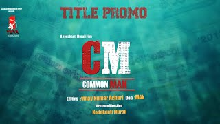 CM - Common Man | Telugu Short Film Title Promo | By Kodakanti Murali 2020 - YOUTUBE