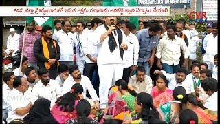 Proddatur MLA Siva Prasad Reddy Speaks On Sand Mafia At Jammalamadugu | CVR News - CVRNEWSOFFICIAL