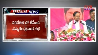 CM KCR speech at Nakrekal Public Meeting | KCR about Farmers | TRS Praja Ashirwada Sabha | CVR News - CVRNEWSOFFICIAL