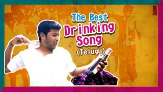 The Best Drinking Song Ever || Hilarious Telugu Private Song by Ali Akbar - TELUGUONE