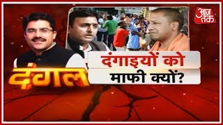 दंगल: दंगाइयों को माफ़ी क्यों, क्या यूपी को हिन्दू-मुस्लिम में बाँट कर लडे जायेंगे 2019 के चुनाव  ? - AAJTAKTV