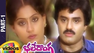 Bhale Donga Telugu Full Movie   Balakrishna   Vijayashanti   Mohan Babu   Rao Gopala Rao   Part 1 - MANGOVIDEOS