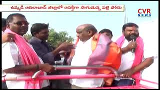 ఆసక్తి కరంగా సాగుతున్న పల్లె పోరు | Panchayati Raj Elections 2019 | Adilabad District | CVR NEWS - CVRNEWSOFFICIAL