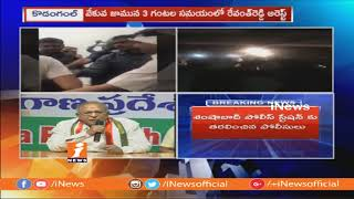 Congress Leader Jaipal Reddy Responds On Revanth Reddy Arrest | iNews - INEWS